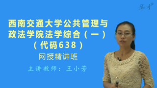2018年西南交通大学公共管理与政法学院638法学综合(一)网授精讲班【教材精讲+考研真题串讲】