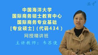 2018年中国海洋大学国际商务硕士教育中心434国际商务专业基础[专业硕士]网授精讲班(教材精讲+考研真题串讲)