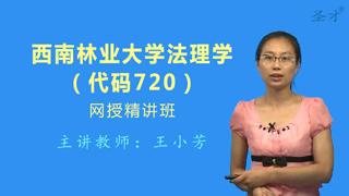 2021年西南林业大学《720法理学》网授精讲班【教材精讲+考研真题串讲】