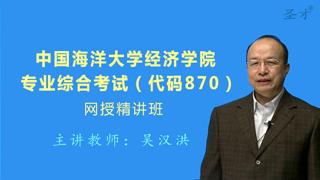 2018年中国海洋大学经济学院870专业综合考试网授精讲班(教材精讲+考研真题串讲)