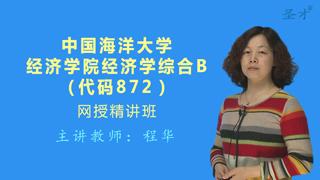 中国海洋大学经济学院872经济学综合B网授精讲班(教材精讲+考研真题串讲)