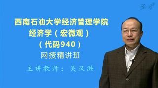 2021年西南石油大学经济管理学院《940经济学(宏微观)》网授精讲班(教材精讲+考研真题串讲)