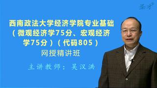 2021年西南政法大学经济学院《805专业基础(微观经济学75分、宏观经济学75分)》网授精讲班(教材精讲+考研真题串讲)