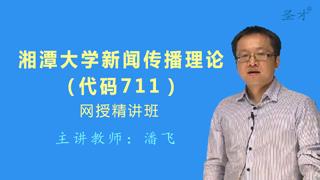 2021年湘潭大学711新闻传播理论网授精讲班【教材精讲+考研真题串讲】