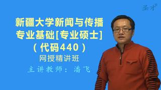 2018年新疆大学440新闻与传播专业基础[专业硕士]网授精讲班【教材精讲+考研真题串讲】