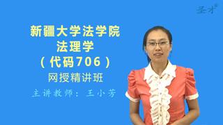 2019年新疆大学法学院706法理学网授精讲班【教材精讲+考研真题串讲】