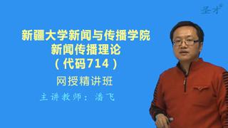 2018年新疆大学新闻与传播学院714新闻传播理论网授精讲班【教材精讲+考研真题串讲】