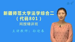 2021年新疆师范大学《801法学综合二》网授精讲班【教材精讲+考研真题串讲】