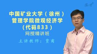 2021年中国矿业大学(徐州)管理学院《833微观经济学》网授精讲班(教材精讲+考研真题串讲)