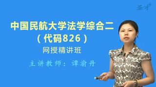 2021年中国民航大学《826法学综合二》网授精讲班【教材精讲+考研真题串讲】