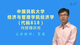 2019年中国民航大学经济与管理学院818经济学网授精讲班(教材精讲+考研真题串讲)
