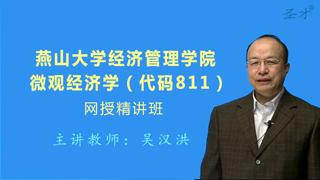 2018年燕山大学经济管理学院811微观经济学网授精讲班(教材精讲+考研真题)