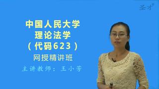 2019年中国人民大学法学院623理论法学网授精讲班【教材精讲+考研真题串讲】