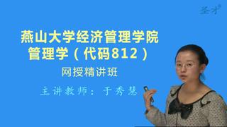 2018年燕山大学经济管理学院812管理学网授精讲班(教材精讲+考研真题串讲)