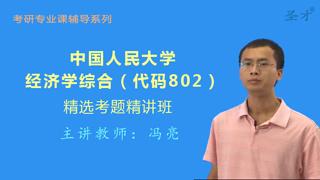 2018年中国人民大学802经济学综合精选考题精讲班(网授)