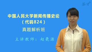中国人民大学新闻学院824新闻传播史论真题解析班(网授)