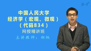 2018年中国人民大学834经济学(宏观、微观)网授精讲班(教材精讲+考研真题串讲)