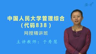 2019年中国人民大学838管理综合网授精讲班【教材精讲+考研真题串讲】