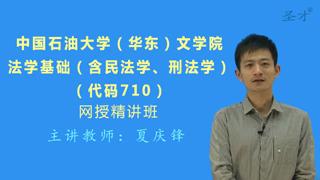2021年中国石油大学(华东)文学院《710法学基础(含民法学、刑法学)》网授精讲班【教材精讲+考研真题串讲】