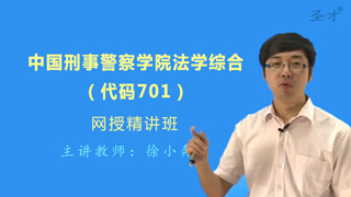 2021年中国刑事警察学院701法学综合(一)网授精讲班【教材精讲+考研真题串讲】