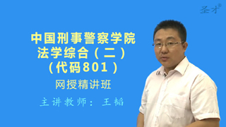 2021年中国刑事警察学院801法学综合(二)网授精讲班【教材精讲+考研真题串讲】