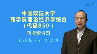 2020年中国政法大学商学院850理论经济学综合网授精讲班(教材精讲+考研真题串讲)