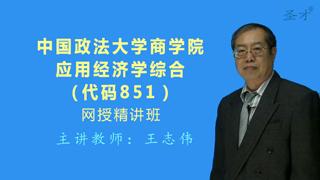 2019年中国政法大学商学院851应用经济学综合网授精讲班(教材精讲+考研真题串讲)