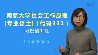 2018年南京大学社会学院331社会工作原理[专业硕士]网授精讲班【大纲精讲+考研真题串讲】