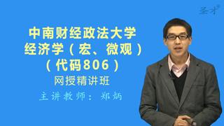 2018年中南财经政法大学806经济学(宏、微观)网授精讲班(教材精讲+考研真题串讲)
