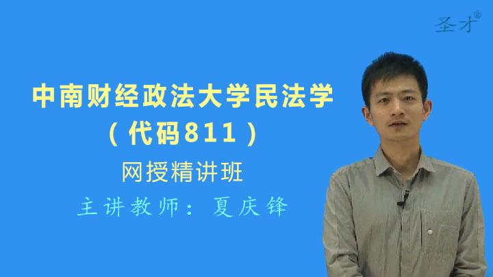 2017年中南财经政法大学811民法学网授精讲班