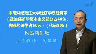 2019年中南财经政法大学经济学院805经济学(政治经济学资本主义部分占40%;微观经济学占60%)网授精讲班(教材精讲+考研真题串讲)