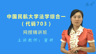 2021年中国民航大学《703法学综合一》网授精讲班【教材精讲+考研真题串讲】