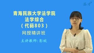 2021年青海民族大学法学院《803法学综合》网授精讲班【教材精讲+考研真题串讲】