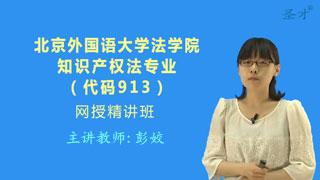 2020年北京外国语大学法学院913知识产权法专业网授精讲班【教材精讲+考研真题串讲】