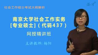 2021年南京大学社会学院437社会工作实务[专业硕士]网授精讲班【大纲精讲】