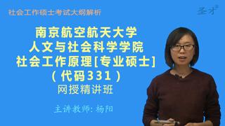 2017年南京航空航天大学人文与社会科学学院331社会工作原理[专业硕士]网授精讲班【大纲精讲+考研真题串讲】