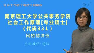 2021年南京理工大学公共事务学院《331社会工作原理》[专业硕士]网授精讲班【大纲精讲】