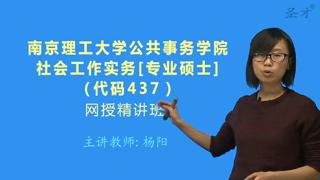 2017年南京理工大学公共事务学院437社会工作实务[专业硕士]网授精讲班【大纲精讲+考研真题串讲】