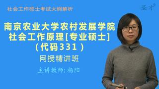 2019年南京农业大学农村发展学院331社会工作原理[专业硕士]网授精讲班【大纲精讲+考研真题串讲】