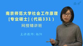 2021年南京师范大学社会发展学院《331社会工作原理》[专业硕士]网授精讲班【大纲精讲】