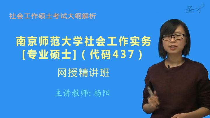 2021年南京师范大学社会发展学院《437社会工作实务》[专业硕士]网授精讲班【大纲精讲】