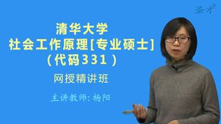 2020年清华大学社会科学学院331社会工作原理[专业硕士]网授精讲班【大纲精讲】
