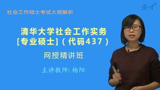 2018年清华大学社会科学学院437社会工作实务[专业硕士]网授精讲班【大纲精讲+考研真题串讲】