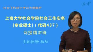 2021年上海大学社会学院《437社会工作实务》[专业硕士]网授精讲班【大纲精讲】