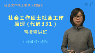 2020年社会工作硕士331社会工作原理网授精讲班【大纲精讲】