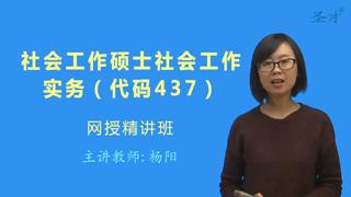 2020年社会工作硕士437社会工作实务网授精讲班【大纲精讲】