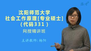2020年沈阳师范大学社会学学院331社会工作原理[专业硕士]网授精讲班【大纲精讲】