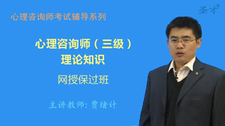 2017年5月心理咨询师(三级)理论知识网授保过班