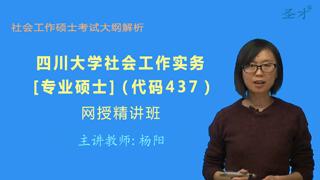 2018年四川大学公共管理学院437社会工作实务[专业硕士]网授精讲班【大纲精讲+考研真题串讲】