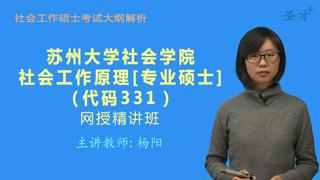 2021年苏州大学社会学院《331社会工作原理》[专业硕士]网授精讲班【大纲精讲】